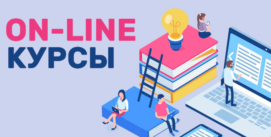 Online курсы